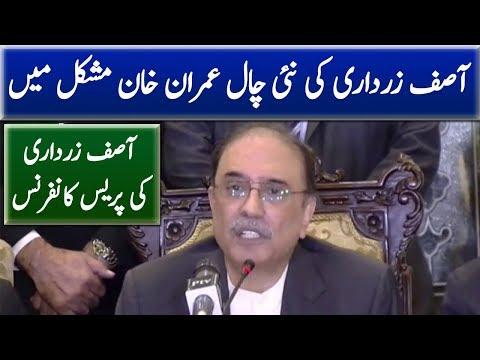 Asif Ali Zardari Press Conference   27 October 2018   Neo News
