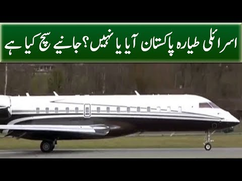 Reality Exposed of Air Jet News  | Neo News