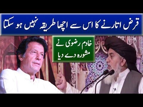 Khadim Hussain Rizvi Give Advice to Imran Khan | Neo News