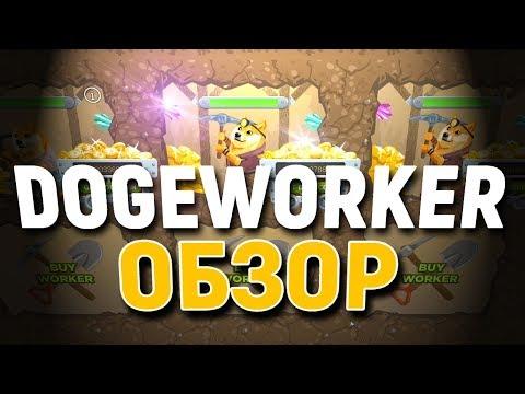 DOGEWORKER – Заработок DOGE  Обзор на 29/10/2018