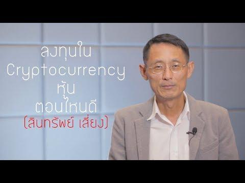 ลูกอยากรู้ พ่ออยากตอบ | ลงทุนในCryptocurrency หุ้น ตอนไหนดี | EP 12 | 29 ต.ค. 61