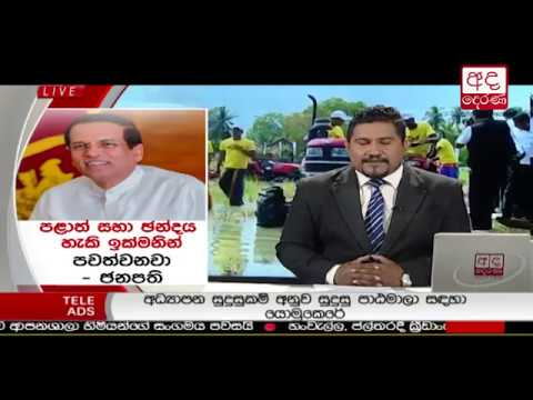 Ada Derana Prime Time News Bulletin 06.55 pm – 2018.10.29