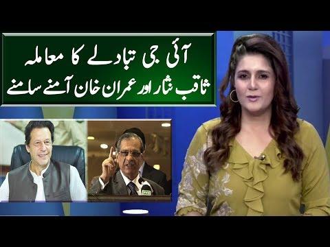 Imran Khan & IG Transfer Matter | Seedhi Baat | Neo News