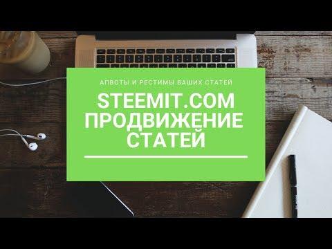Продвижение Ваших статей на STEEMIT.COM