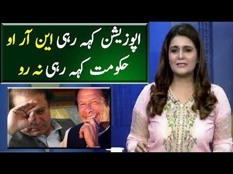 Real Story Behind N R O & Opposition | Seedhi Baat | Neo News
