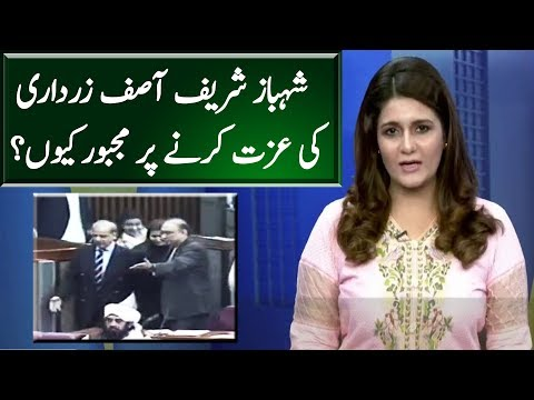 Shahbaz Sharif Double Standards Exposed | Seedhi Baat | Neo News