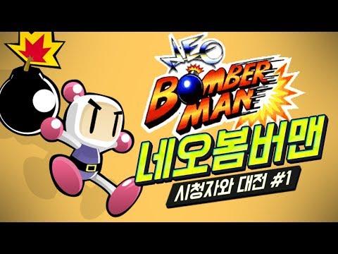 [케인] 네오봄버맨 시청자들과 대전 (Neo Bomberman) #1 181031