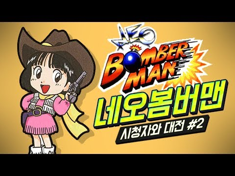 [케인] 네오봄버맨 시청자들과 대전 (Neo Bomberman) #2 181031
