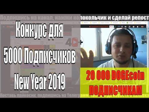 Конкурс канал 40plus Подписчикам 20000 Dogecoin 5000 подписчиков Happy New Year 2019