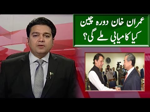 Imran Khan China Visit.. What to Expect? | Khabar Ke Peeche | Neo News