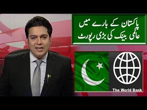 Pakistan Economy Big Improvement | Khabar Ke Peeche | Neo News