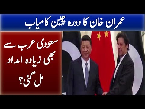 Imran Khan Successful China Visit | Neo News