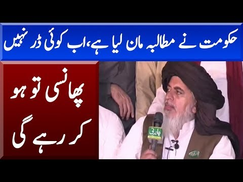 Khadim Hussain Rizvi Press Conference | Neo News
