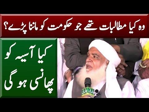 Tehreek Labaik Pakistan Leaders Press Conference | Neo News