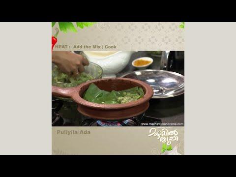 Mazhavil Ruchi | Puliyila Ada | Mazhavil Manorama