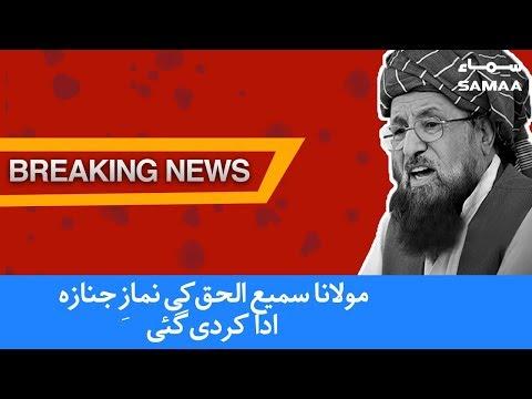 Breaking News | Maulana sami ul haq ki namaz-e-janaza ada kardi gayi | SAMAA TV | 03 Nov , 2018