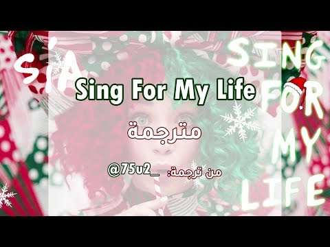 أغنية سيا Sia – Sing For My Life مترجمة عربي -Lyrics-