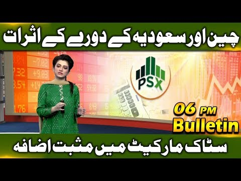 News Bulletin   06:00 PM   03 November 2018   Neo News
