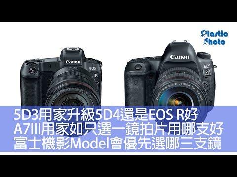 【膠攝Q&A】5D3用家升級5D4還是EOS R好 / A7III用家如只選一鏡拍片用哪支好 / 富士機影Model會優先選哪三支鏡(上)