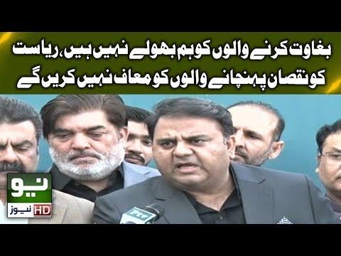 Karachi: Press Conference of Fawad Chaudhry | 04 Nov 2018 | Neo News HD