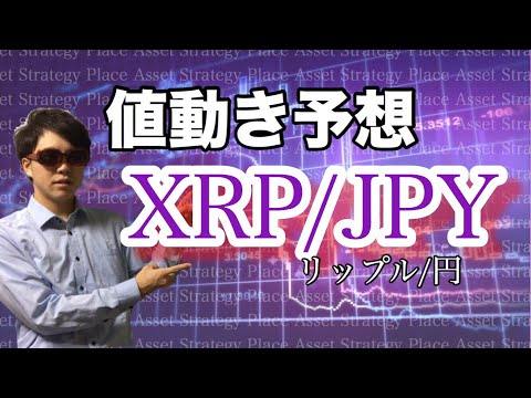 XRP/JPY 値動き予想 11/4〜