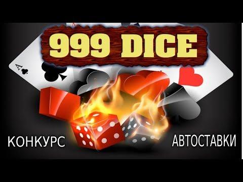 ? 999 DICE ► ИГРА НА DOGE !!! КОНКУРС !!! 5 ПОБЕДИТЕЛЕЙ?