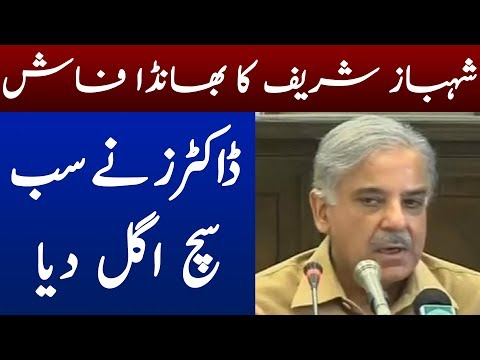 Shahbaz Sharif Drama Exposed by Doctors | Neo NEws