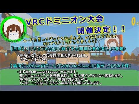 【VRC】ドミニオン大会