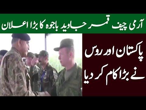 Army Chief Qamar Bajwa & Russia | Neo News