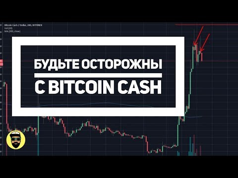 Аналитика по Bitcoin Cash (BCH) перед форком