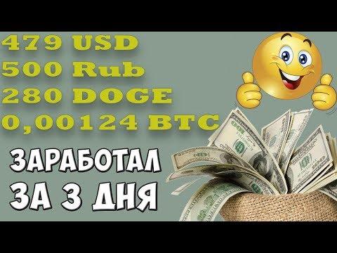 Заработал за 3 дня 479 USD | 500 Rub | 280 DOGE |0,00124 BTC!