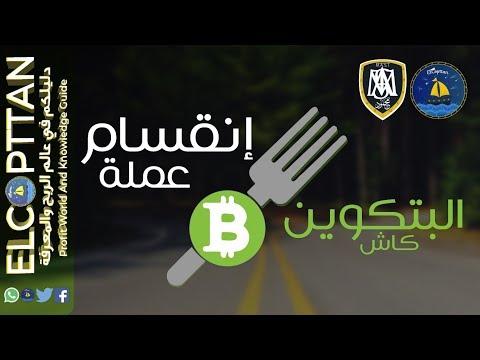 إنقسام عملة بيتكوين كاش | Upcoming Bitcoin Cash (BCH) hard fork
