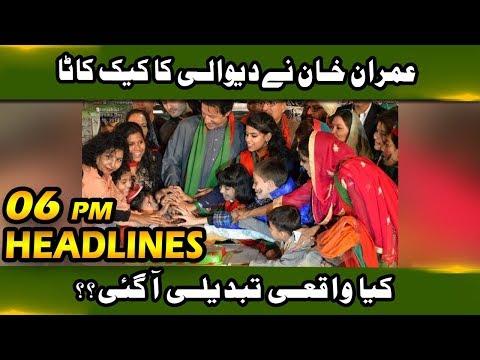 News Headlines | 06:00 PM | 13 November 2018 | Neo News