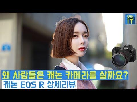 [최마태] 왜 사람들은 캐논 카메라를 살까요? 캐논 EOS R 상세리뷰 (feat. 리플s 보고싶진아) | gear
