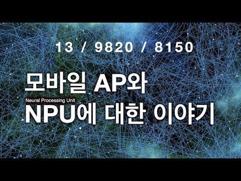 스마트폰 AP전쟁과 NPU에 대하여  – IOT시대를 앞두고 나누고 싶은 이야기 – (애플의 A13, 삼성 엑시노스9820, 퀄컴 스냅드래곤8150)