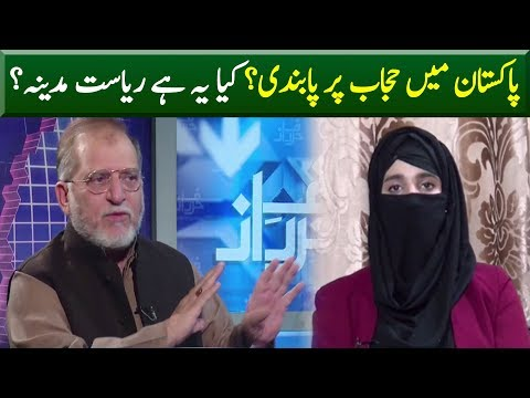 Is Hijaab going to be banned in Pakistan? | Neo News