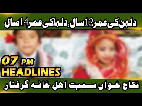 News Headlines | 07:00 PM | 14 November 2018 | Neo News