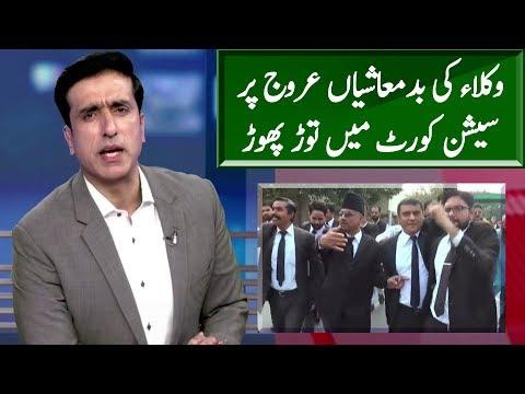 Lawyers of Pakistan..An Educated Class?   Khabar Ke Peeche   Neo News