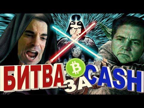 Удвоение цены Bitcoin Cash (BCH) после форка ? Битва BCHABC vs BCHSV.