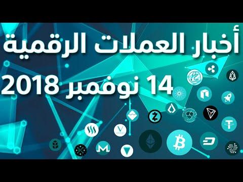 أخبار العملات الرقمية 14-11-2018