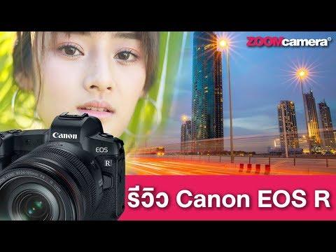 [Full Review] รีวิว Canon EOS R ฉบับล้วงลึก ข้อดี-ข้อเสีย จากการทดสอบจริง