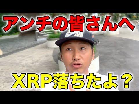 【XRP】アンチの皆さん!あれ?リップル落ちたよ?笑