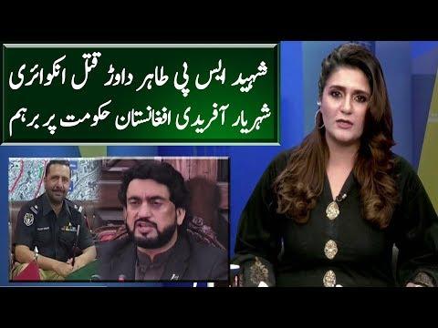 SP Tahir Dawar & Afghan Govt | Seedhi Baat | Neo News