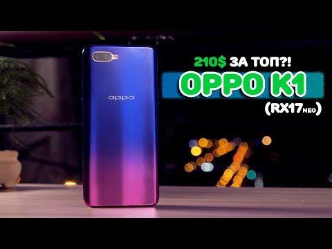 Обзор OPPO K1 – топ-смартфон за 210$ (RX17 Neo)