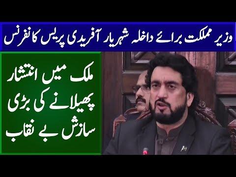 Shahryar Afridi Press Conference   15 November 2018   Neo News