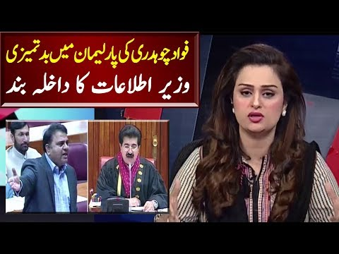 Fawad Ch Entry to Senate Coditioned with Apology | News Talk | Neo News