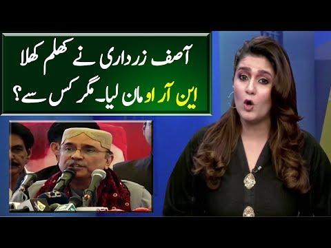 Asif Zardari Demand N R O Openly?   Seedhi Baat   Neo News