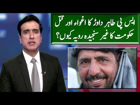 SP Tahir Khan Dawar & PTI Govt Negligence | Khabar Ke Peeche | Neo News