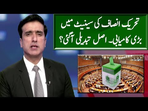 PTI Big Achievement in Senate   Khabar Ke Peeche   Neo News