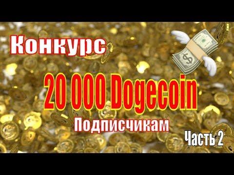 Конкурс 20000 Doge подписчикам Часть 2